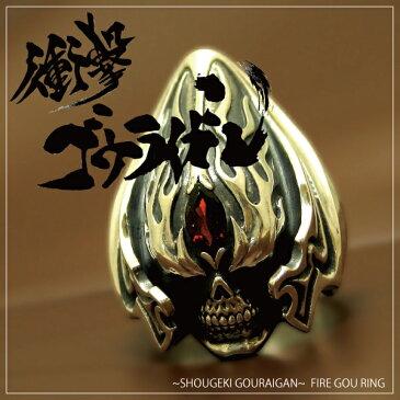 【送料無料】【衝撃ゴウライガン】ファイヤーゴウリング fire-gou-ring 【JAP工房純正正規ライセンス品】【RCP】【no】
