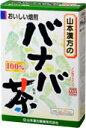 山本漢方のバナバ茶20包×10個セット【ジラフ楽天市場店】【RCP】