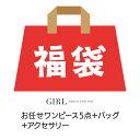 【送料無料】福袋 7点セット サイズが選べる パーティードレス ワンピース パンツドレ