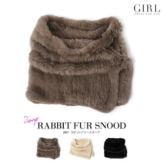 2-way rabbit fur snood-prom dress store girl 2-way rabbitfirthnurd snood shawl stole wedding party large