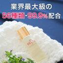 「ベルタ育毛剤1本」業界最大級の育毛・頭皮ケア成分56種類を99.9%配合した女性用の無添加ナノ育毛剤