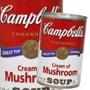 キャンベル クリームマッシュルームスープ 濃縮305g(3〜4人前)×12缶