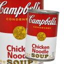 ショッピングスープ キャンベル チキンヌードルスープ 濃縮305g(3〜4人前)×24缶