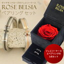 ペアリング ローズベルシア【クロス ペアリング 】サージカルステンレス 女性 結婚記念日 妻 誕生日プレゼント カップル お揃い プレゼント 誕生日|ステンレス|クリスマス|花|薔薇|バラ|誕生日プレゼント|