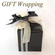 ギフトラッピング|ギフト包装|誕生日|プレゼント包装|ラッピング|お祝い|誕生日プレゼント|記念日|ギフト|プレゼント|