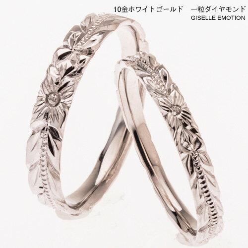 結婚指輪 ハワイアンジュエリー ペアリング『10金WGダイヤモンドリング』深堀り マリッジリング プルメリア ペア シンプル 2本セット 彼女 誕生日プレゼント 女性 記念日 文字彫り/文字入れ 絆 【送料無料】ご注文後、職人が手彫りいたします、二人の記念日にオンリーワンのペアリング、想いをつなぐハワイアンリング