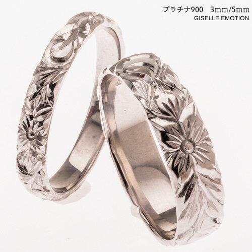 結婚指輪 ハワイアンジュエリー ペアリング『3mm 5mm プラチナ900』深堀り マリッジリング プルメリア ペア 誕生石  シンプル 2本セット 彼女 誕生日プレゼント 女性 記念日 文字彫り/文字入れ?絆 【送料無料】ご注文後、職人が手彫りいたします、二人の記念日にオンリーワンのペアリング、想いをつなぐハワイアンリング