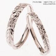 結婚指輪 ハワイアンジュエリー ペアリング『ハードプラチナ950ダイヤモンドリング』深堀り マリッジリング プルメリア|ペア|シンプル|2本セット|彼女|誕生日プレゼント|女性|記念日|文字彫り/文字入れ|絆