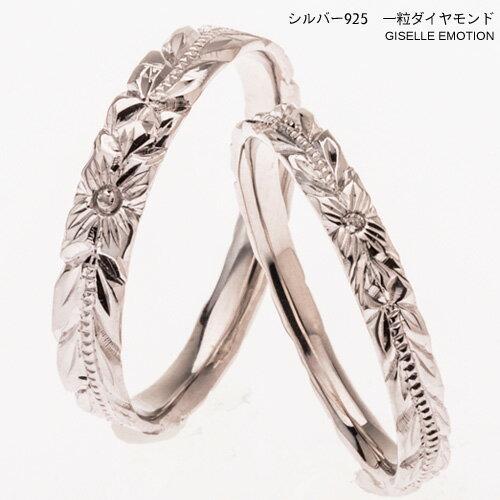 結婚指輪 ハワイアンジュエリー ペアリング『シルバー925ダイヤモンドリング』深堀り マリッジリング プルメリア ペア シンプル 2本セット 彼女 誕生日プレゼント 女性 記念日 文字彫り/文字入れ 絆 【送料無料】ご注文後、職人が手彫りいたします、二人の記念日にオンリーワンのペアリング、想いをつなぐハワイアンリング