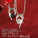 CZ diamond pair necklace [for you/ Beauty and the Beast]