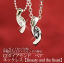 CZ diamond pair necklace [Beauty and the Beast]