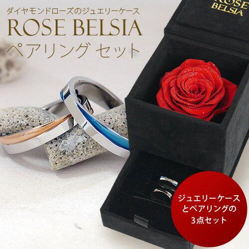 ペアリング ローズベルシア【クロッシング ペアリング 】サージカルステンレス 女性 結婚記念日 妻 誕生日プレゼント カップル お揃い プレゼント 誕生日|ステンレス|クリスマス|花|薔薇|バラ|誕生日プレゼント|