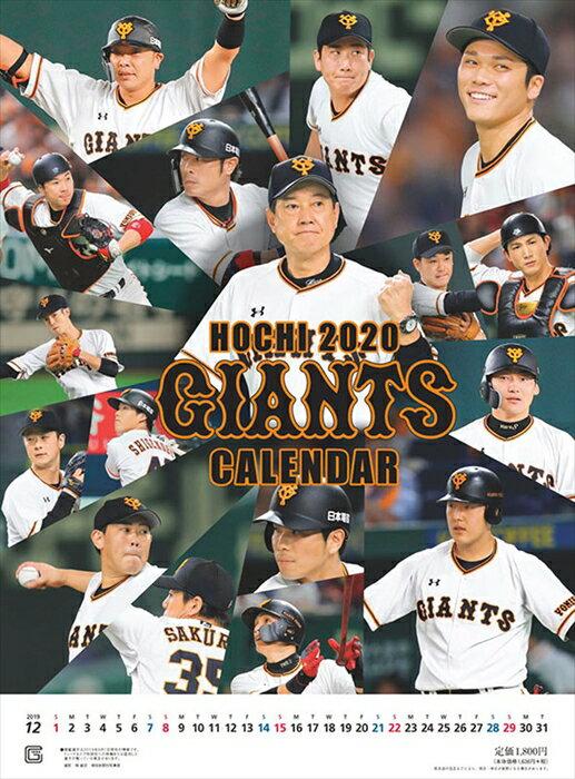 カレンダー2020年壁掛けスポーツ壁掛けカレンダー報知ジャイアンツカレンダー(ポスター付録付き)