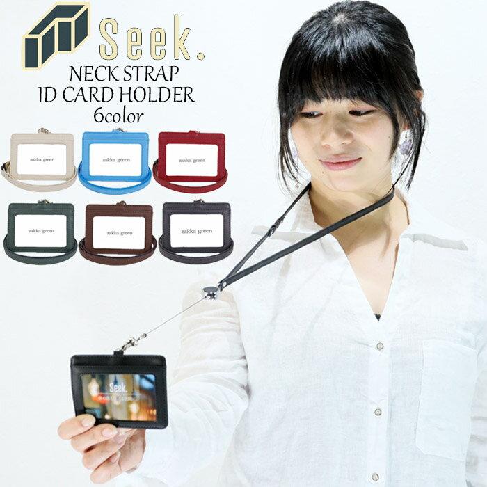 郵 メール便 送料無料 idカードホルダー 革 リール付 ネックストラップ IDカードケース 本革 1604 ID カードケース メンズ レディース 社員証 身分証明書 IDケース IDマルチケース IDカード 通販 プレゼント ギフト 贈り物