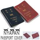 【郵 メール便 対応】 パスポートケース パスポートカバー ネコ 手帳 パスポート カバー CAT かわいい トラベル 旅行 便利