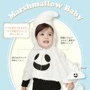 【 メール便 発送 】 ハロウィン ベビー 衣装 子供 コスプレ 赤ちゃん もこもこ ゴースト ケープ 洗える マントタイプ Baby 仮装 コスチューム 赤ちゃん ハロウイン イベント halloween