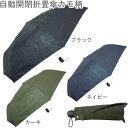 傘 メンズ 折りたたみ 自動開閉 ジャンプ 耐風傘 風に強い...