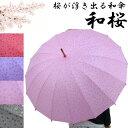 雨に濡れると桜が浮き出る16本骨傘 和桜【かさ・カサ・パラソル・傘・レインコート】