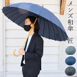 ショッピング骨傘 傘 メンズ 24本骨傘 和傘 雨傘 ワイドタイプ 65cm 匠 Takumi 和風傘 カサ かさ 長傘 アンブレラ パラソル レイングッズ あす楽