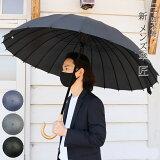 [200日元折扣航运和写评论]匠人们的雨伞伞骨伞65和24将产生一个美丽的曲线?成人伞伞伞伞伞匠阴雨天宽型;雨衣;[着後レビューで送料200引き 傘 メンズ 24本骨 雨傘 ワイドタイプ65 和傘 匠 Takumi かさ 長傘 アンブレラ