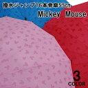 雨に濡れるとミッキーが浮き出るミッキーマウス モード 16本骨撥水ジャンプ傘55cm JK58 Mickey Mouse Mood 【かさ・カサ・傘・アンブレラ】