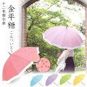 レビューを書いて送料200円引き 雨傘 レディース ジャンプ傘 12本骨撥水 金平糖 JK-63 雨に濡れると柄が浮き出る♪UVカット生地なので日傘にも 【あす楽】
