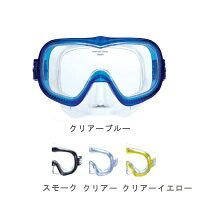 水中メガネ シュノーケル 水中マスク ゴーグル 大人 フルサイズ メンズ イカリ IKARI AM161 マーベルクリアー レディース あす楽の画像