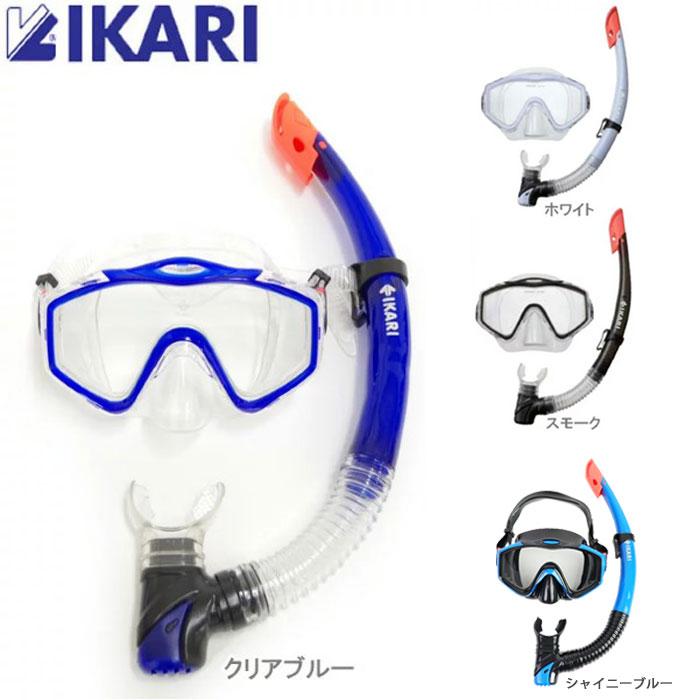イカリ IKARI シュノーケルセット 大人 マスクセット SM120レギュラーサイズ メンズ レディース 12才から大人用 あす楽 シュノーケル セット