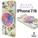 iPhone7 メール便送料無料 iPhone8 iPhoneSE(第2世代/2020年発売モデル) ルーレットソフトケース バックカバー バックケース スマホカバー アイフォン ソフトケース カジノ ギャンブル 飲み会 すごろく 合コン コンパ iphoneケース