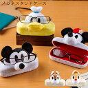 眼鏡ケース メガネケース キャラクター Disney ディズニー メガネスタンドケース 眼鏡スタンド 全5種類 ケース サングラスケース 眼鏡 2way ミッキー ミニー ドナルド チップ デール かわいい スタンド ハード 眼鏡入れ