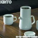 コーヒー ドリッパー & ポット FARO コーヒーポット