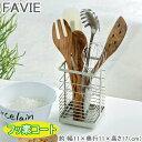 FAVIE フッ素コート ツールスタンド カトラリースタンド 水切り カトラリー キッチンツール キッチンスタンド 菜箸立て キッチンツールホルダー