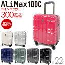 送料無料 キャリーケース ssサイズ スーツケース トラベルバッグ 22L アジア ラゲージ A.L.I スーツケース alimax100cg コインロッカーにも入る 極小ボディ 旅行 出張 短期旅行 海外旅行 通販?