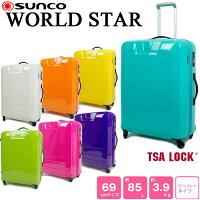 送料無料スーツケース大型キャリーケース軽量サンコー鞄WORLDSTARWS-0169TSAロック搭載SUNCO鞄旅行出張ビジネス海外旅行国内旅行【あす楽】