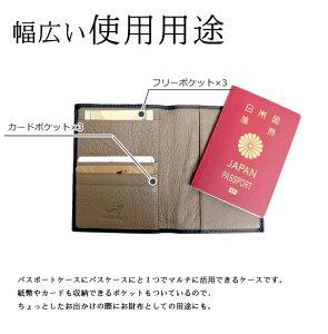 メール便 送料無料 パスポートケース 革 本革 マルチ