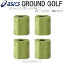 グラウンド ゴルフ 用品 アシックス ASICS グラウンドゴルフ グラウンドゴルフ用品 GGG051 ポールポスト用 おもり ライムグリーン アウトドア グラウンドゴルフ