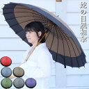 傘 レディース 24本骨 和傘 蛇の目風 和風傘 おしゃれ ...