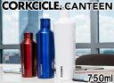 コークシクル キャンティーン corkcicle canteen マグ マグボトル 750ml 水筒 タンブラー ステンレス ボトル 保冷 保温 マイボトル エコボトル アウトドア ステンレスボトル