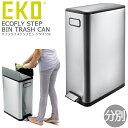 ゴミ箱 45L 分別 EKO エコフライ ステップビン リサイクル ごみ箱 ダストボックス ステンレス キッチン