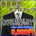 黒 シャドーストライプ/ネイビー ストライプ ダブル6つボタンスーツ【あす楽対応】【アウトレット価格】