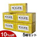 天然力茶(旧 百年茶)5箱セット