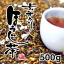 手焼き玄米入りほうじ茶 お徳用/500g 【自家焙煎】/伊勢の園本店謹製