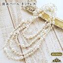 ホワイトカラーロングネックレス ネックレス タンスイ アクセサリー