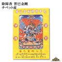 チベット アイテム ポイント