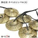 【期間限定!50%OFF】【送料無料】チベットシンバル (テ...