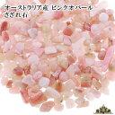 メール便送料無料!! さざれ石 天然石 オーストラリア産 ピンクオパール 1...