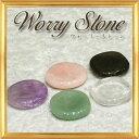 ★メール便送料無料★天然石 ウォーリーストーン 置き石 選べる5種類【 浄化 さざれ 水晶 浄化用 水晶 さざれ石 癒し …