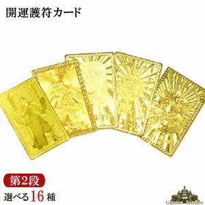 ゴールド 愛染明王 虚空蔵菩薩