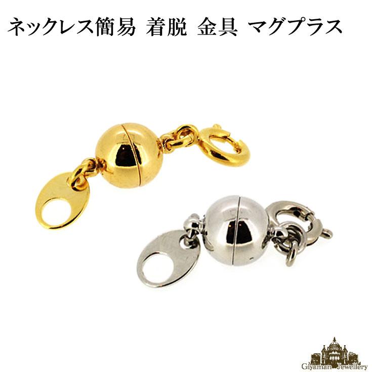 【メール便送料無料】ネックレス簡易 着脱 金具 ...の商品画像