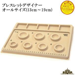 ブレスレット デザイナー ビーズデザインボード ストーン